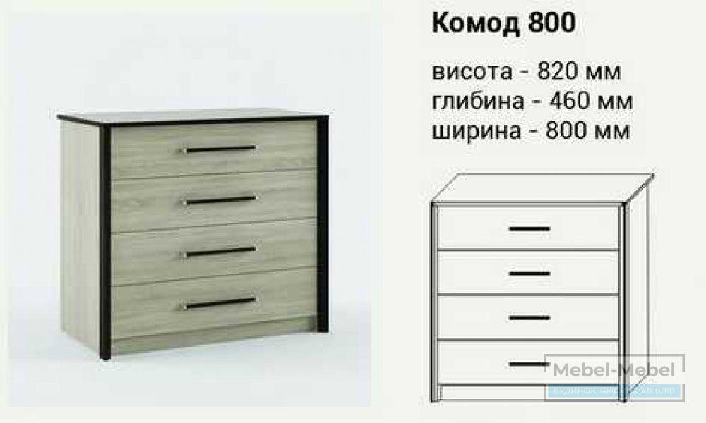 Комод 800 Скарлет Винница